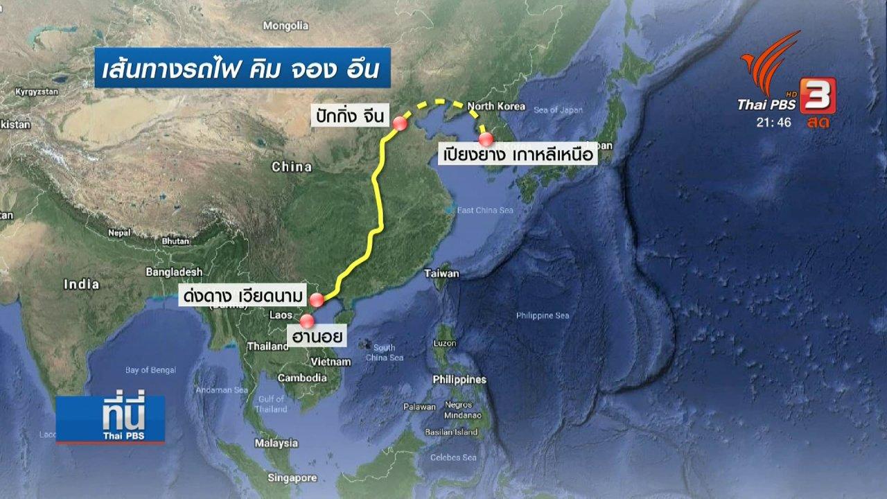 """ที่นี่ Thai PBS - """"คิม จอง อึน"""" ไปประชุมที่เวียดนาม"""