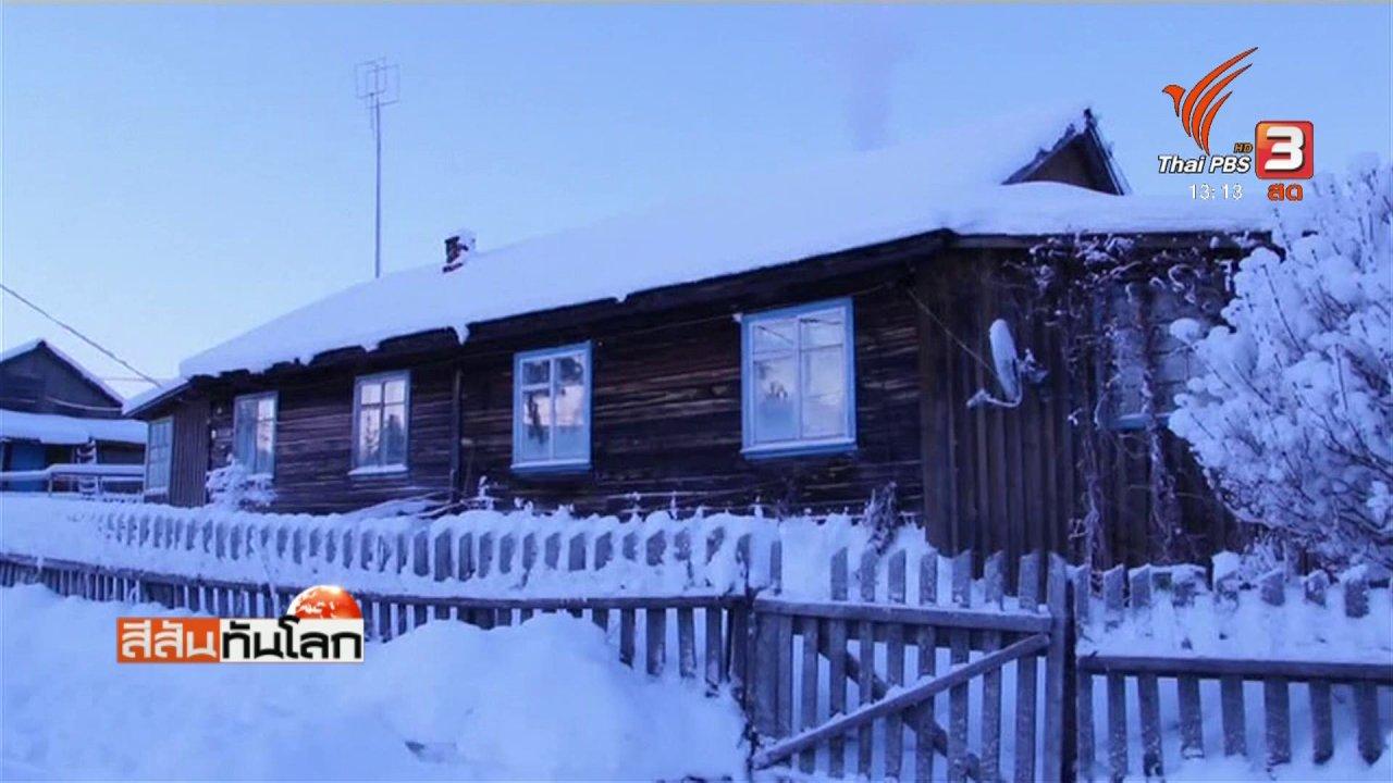 สีสันทันโลก - หมู่บ้านห่างไกลที่ชื่นชอบความหนาวเหน็บ