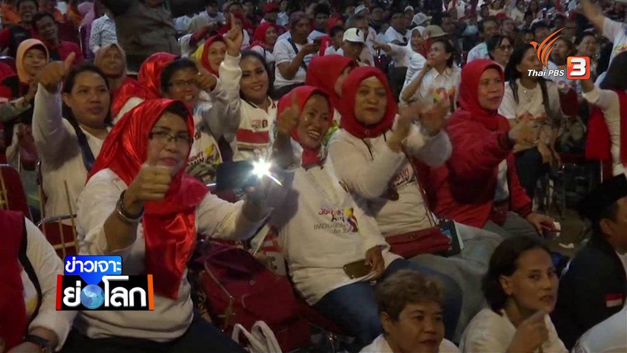 ข่าวเจาะย่อโลก - เลือกตั้งอินโดนีเซีย กับการเผชิญหน้ากันอีกครั้งระหว่าง โจโก วิโดโด-ซูเบียนโต