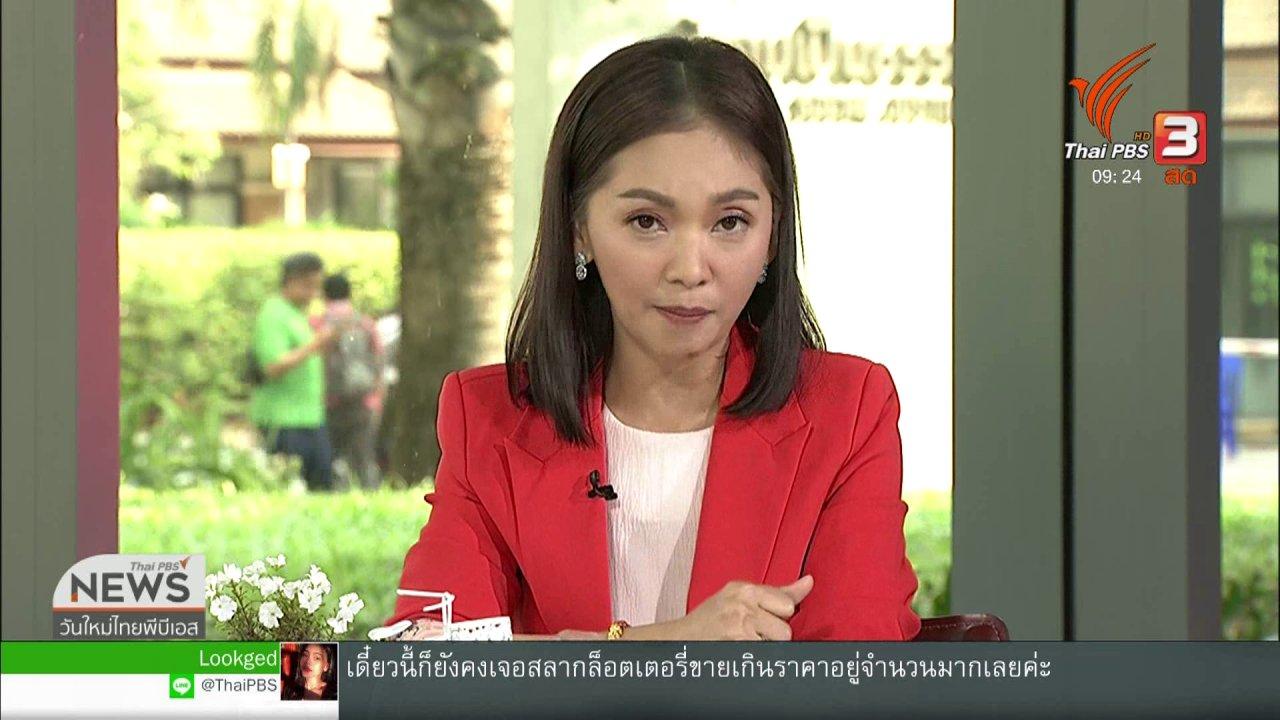 วันใหม่  ไทยพีบีเอส - ประเด็นทางสังคม : ท้องไม่พร้อมกับสิทธิทำแท้ง