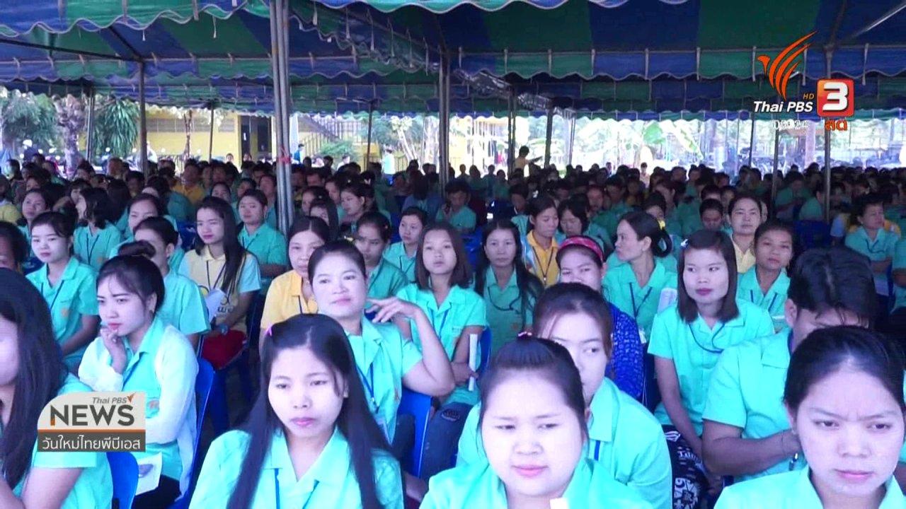 วันใหม่  ไทยพีบีเอส - แรงงานเมียนมาร่วมบริจาคโลหิตถวายเป็นพระราชกุศล