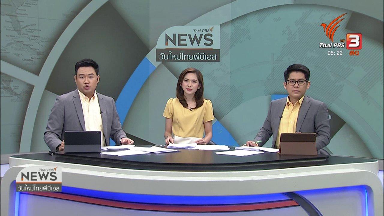 วันใหม่  ไทยพีบีเอส - ครูบาอริยชาติ ชี้แจงเหตุสวมมงกุฎทองคำ