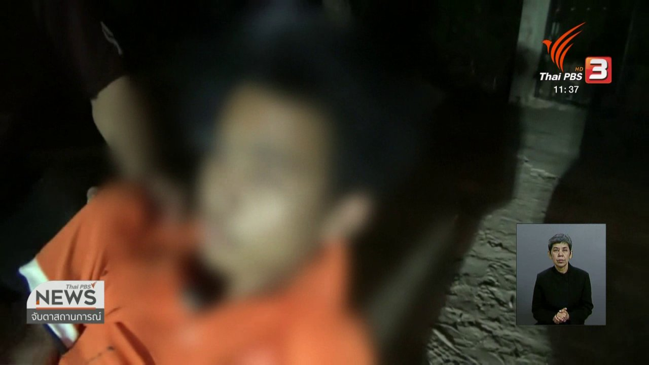 จับตาสถานการณ์ - กวาดล้างเครือข่ายค้ากัญชาชุมชนกระทิงราย จ.ชลบุรี