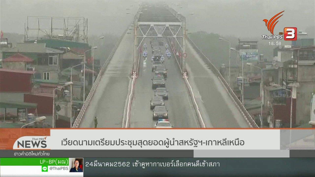 """ข่าวค่ำ มิติใหม่ทั่วไทย - วิเคราะห์สถานการณ์ต่างประเทศ : """"รถไฟหุ้มเกราะ"""" ความผูกพันจากรุ่นปู่สู่รุ่นหลานตระกูลคิม"""