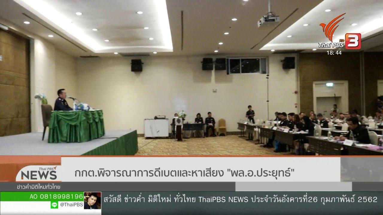 """ข่าวค่ำ มิติใหม่ทั่วไทย - กกต.พิจารณาการดีเบตและหาเสียง """"พล.อ.ประยุทธ์"""""""
