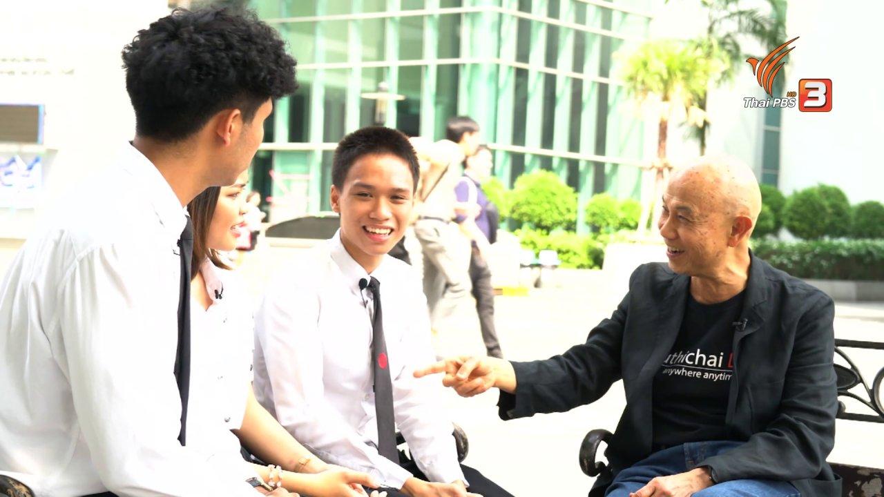 วันใหม่  ไทยพีบีเอส - ตั้งวงคุยกับสุทธิชัย : คนรุ่นใหม่กับสิทธิเลือกตั้งครั้งแรก