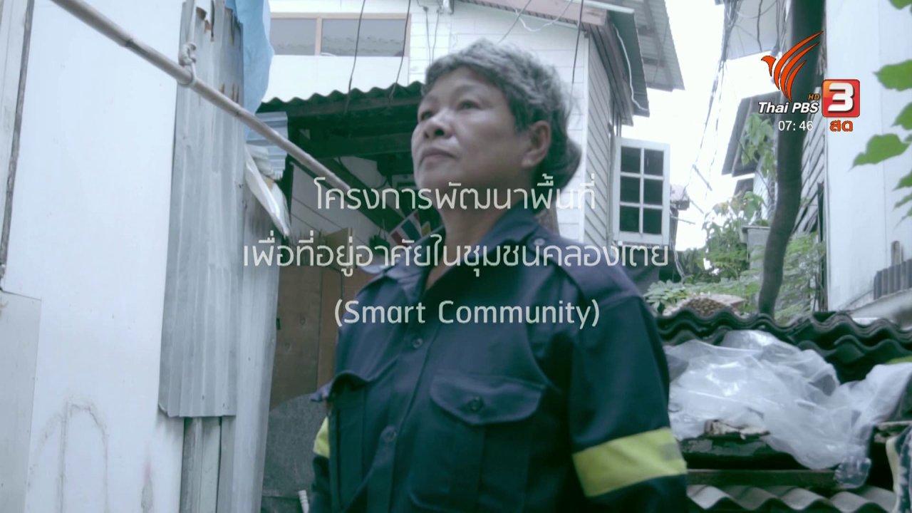 วันใหม่  ไทยพีบีเอส - C-site Report : เสียงสะท้อนจากชุมชนคลองเตยและนางเลิ้ง