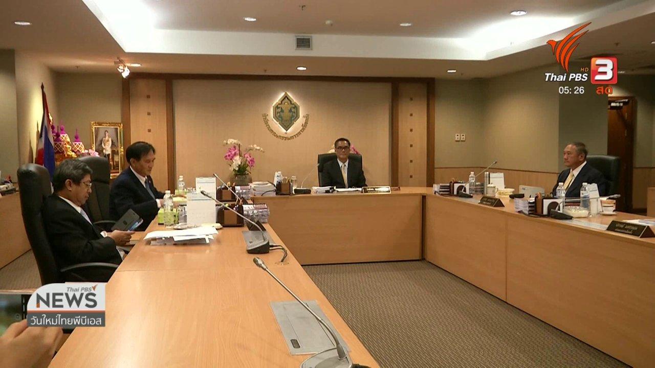 วันใหม่  ไทยพีบีเอส - ศาลรัฐธรรมนูญนัดพิจารณาคดียุบพรรคไทยรักษาชาติ วันนี้ (27 ก.พ. 62)