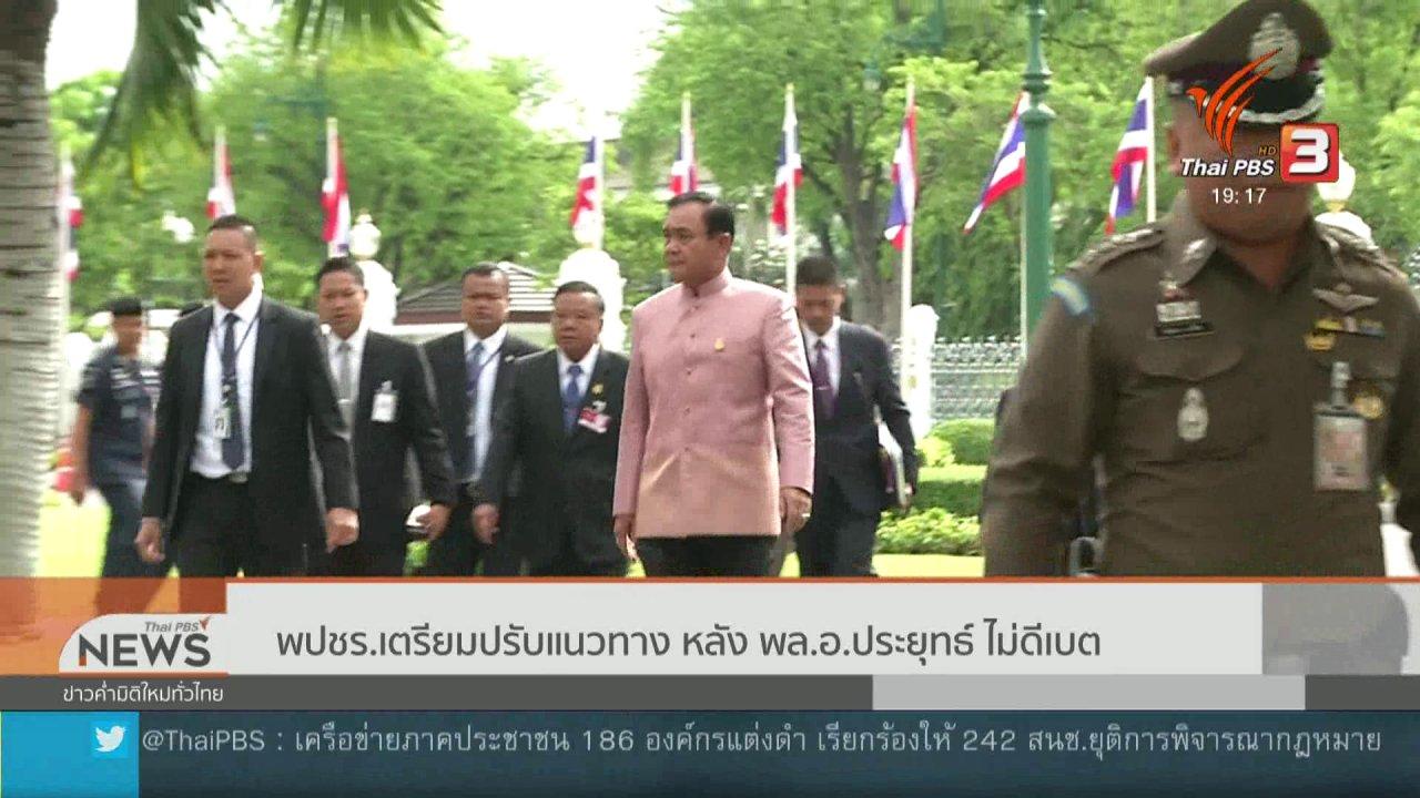 ข่าวค่ำ มิติใหม่ทั่วไทย - พปชร.เตรียมปรับแนวทาง หลัง พล.อ.ประยุทธ์ ไม่ดีเบต
