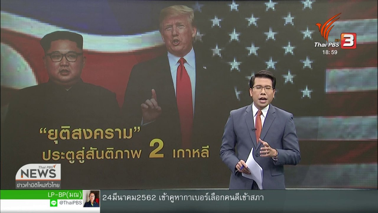 ข่าวค่ำ มิติใหม่ทั่วไทย - วิเคราะห์สถานการณ์ต่างประเทศ : สงครามและความขัดแย้งต้นเหตุแบ่งแยก 2 เกาหลี