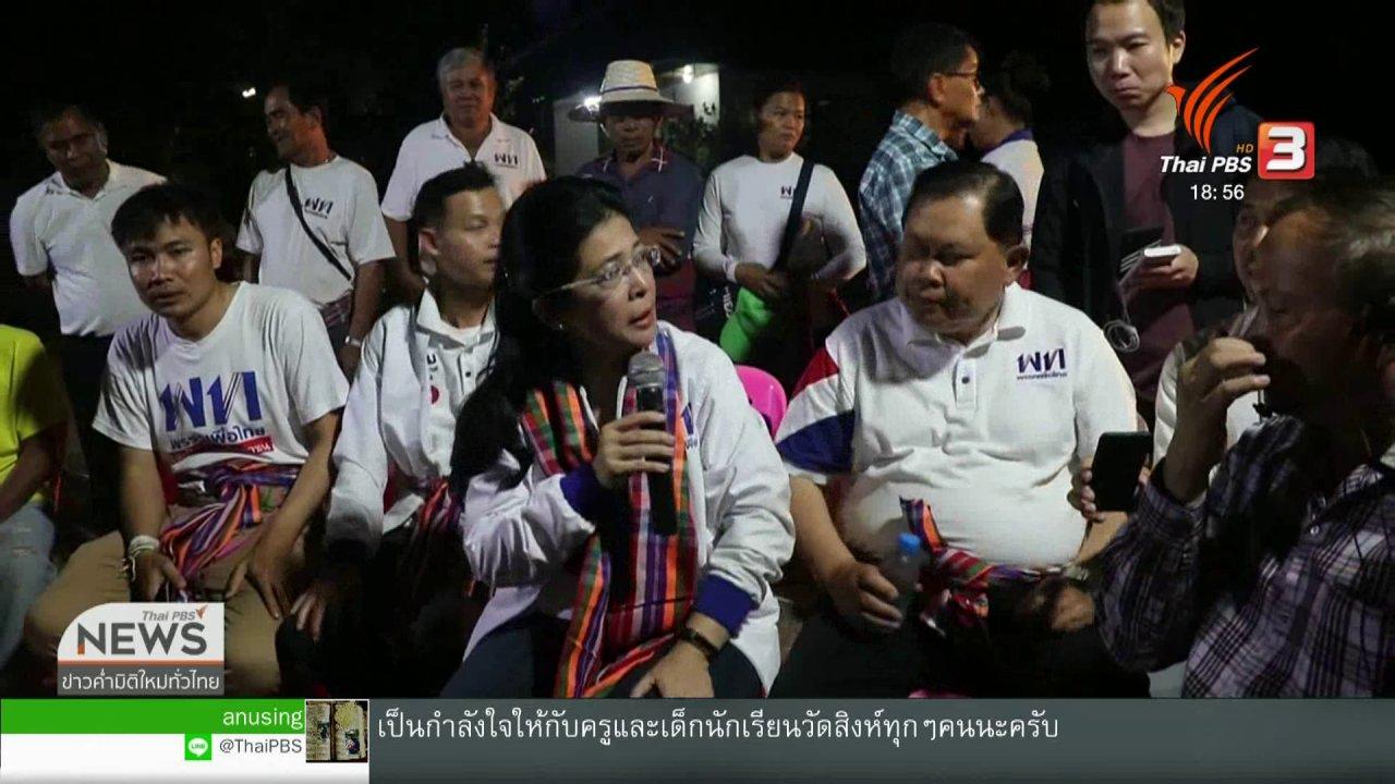 ข่าวค่ำ มิติใหม่ทั่วไทย - เจาะสนามเลือกตั้ง จ.หนองบัวลำภู