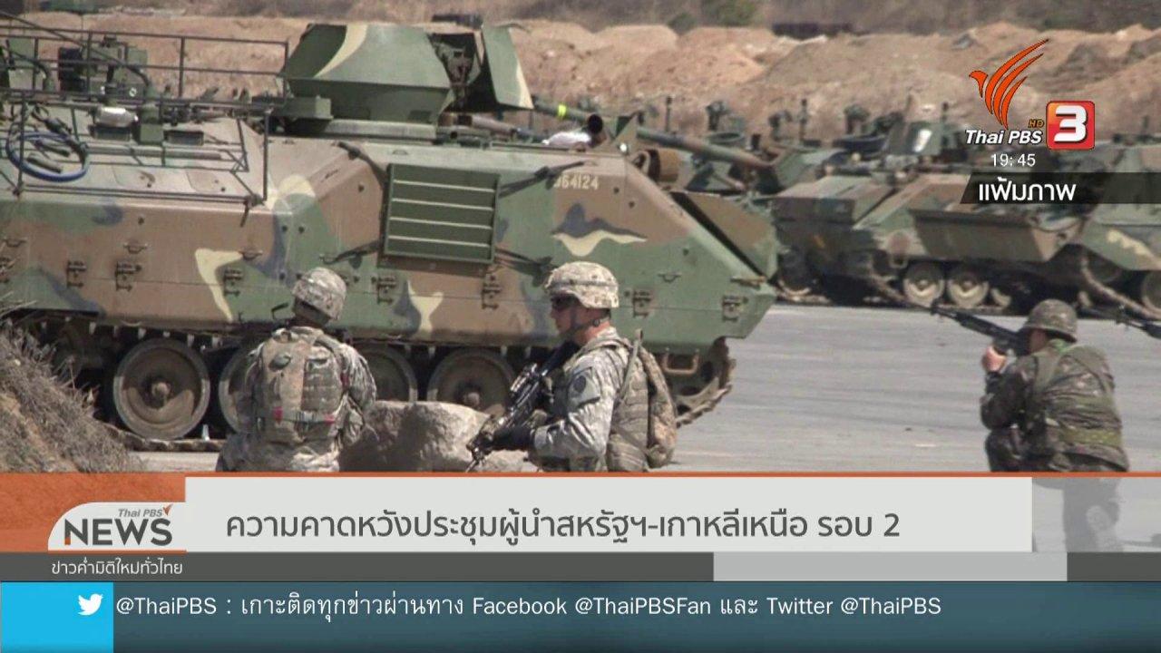 ข่าวค่ำ มิติใหม่ทั่วไทย - วิเคราะห์สถานการณ์ต่างประเทศ : ความคาดหวังประชุมผู้นำสหรัฐฯ - เกาหลีเหนือ รอบ 2