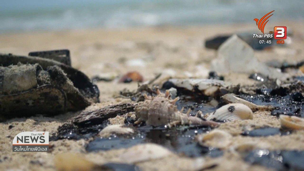 วันใหม่  ไทยพีบีเอส - C-site Report : คราบน้ำมันปริศนา หาดสมิหลา - ชลาทัศน์