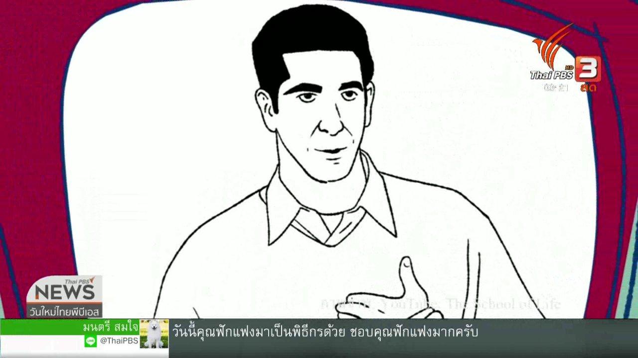 วันใหม่  ไทยพีบีเอส - ประเด็นทางสังคม : รักซ้อน ซ่อนปัญหา