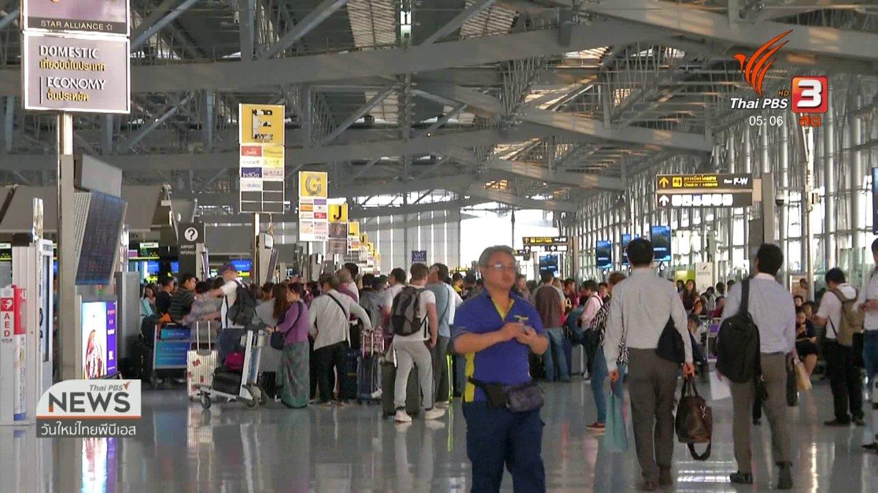 วันใหม่  ไทยพีบีเอส - การบินไทยเร่งระบายผู้โดยสารตกค้างภายใน 3 วัน