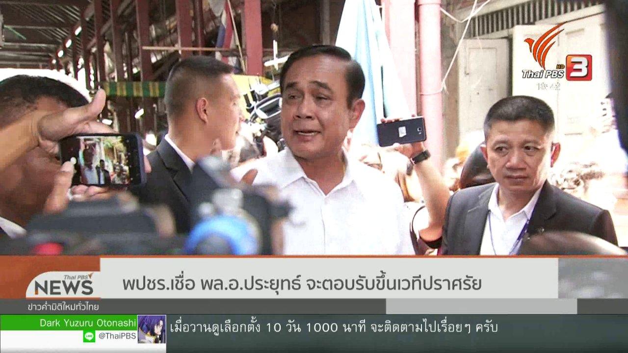 ข่าวค่ำ มิติใหม่ทั่วไทย - กกต.รับแจ้งเบาะแสทุจริตเลือกตั้งแล้ว 43 เรื่อง