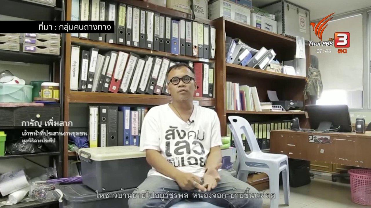 วันใหม่  ไทยพีบีเอส - C-site Report : พื้นที่การเรียนรู้ อุตรดิตถ์ติดยิ้ม