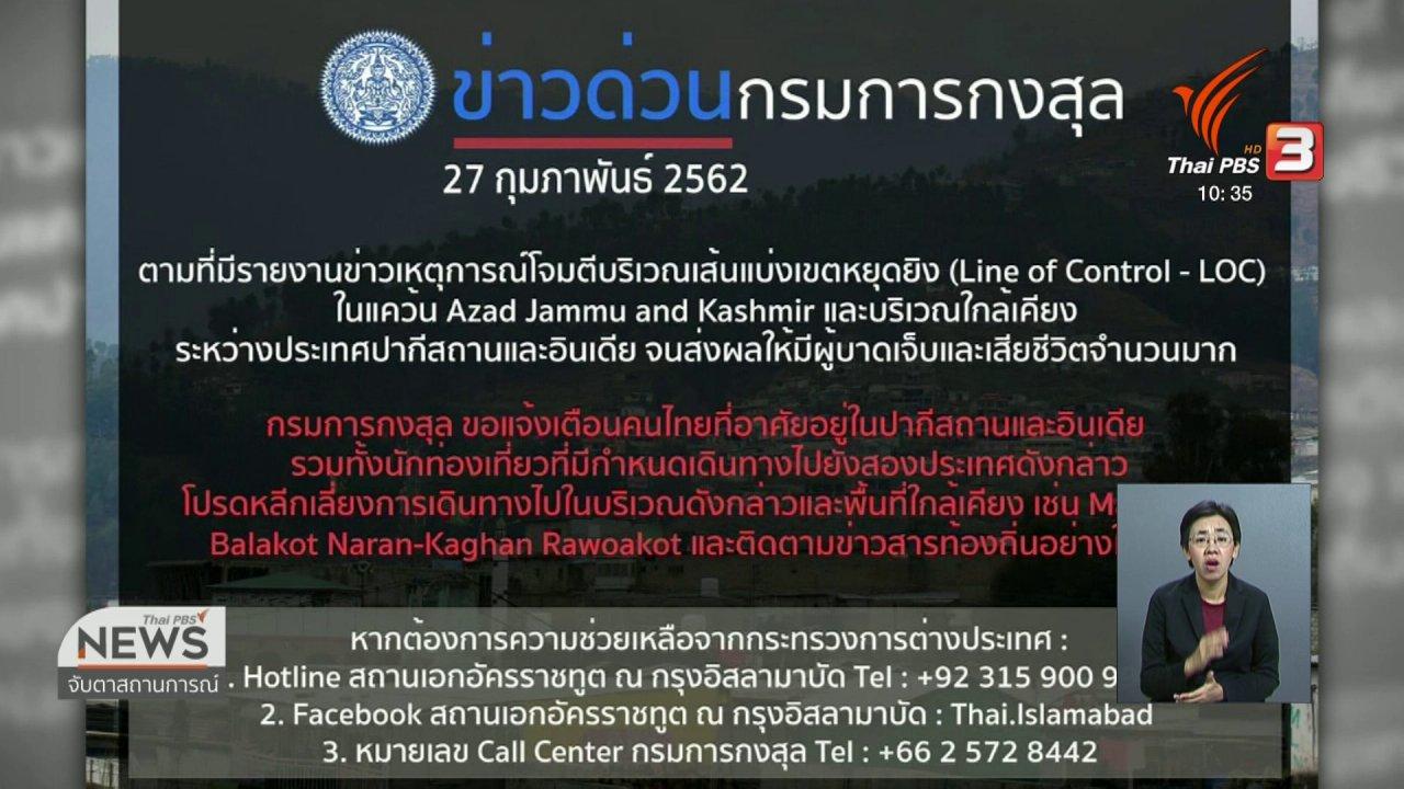 จับตาสถานการณ์ - เตือนคนไทยเลี่ยงเดินทางไปเส้นแบ่งเขตหยุดยิง