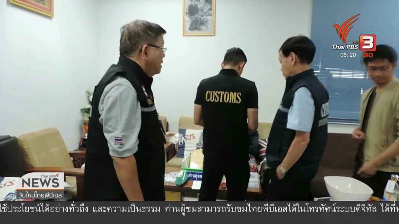 วันใหม่  ไทยพีบีเอส - จับกุมชาวจีนลักลอบนำยาเสพติด 1 กก.