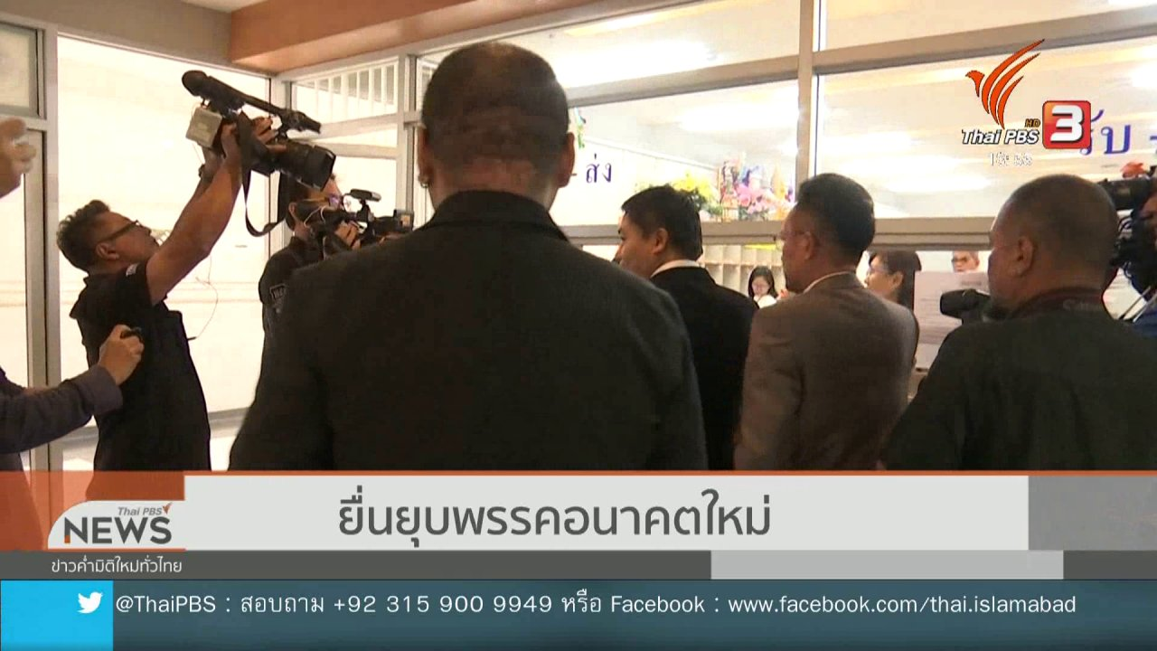 ข่าวค่ำ มิติใหม่ทั่วไทย - ยื่นยุบพรรคอนาคตใหม่