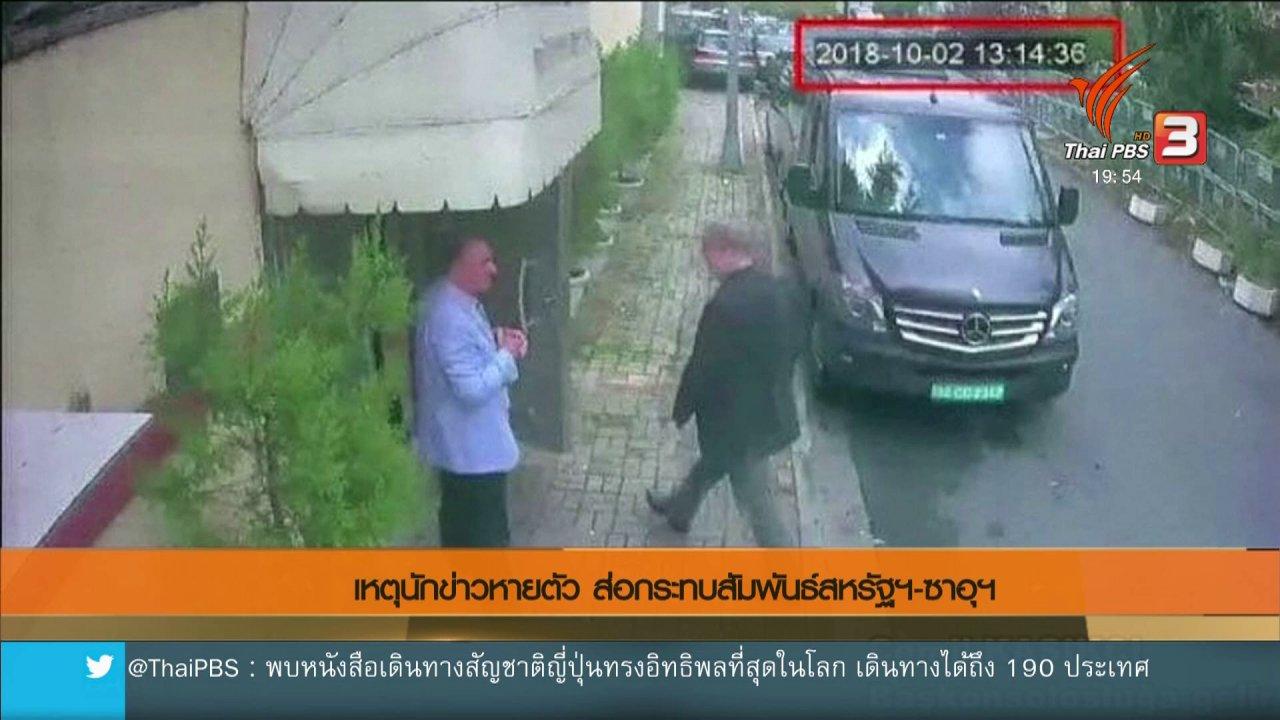 ข่าวค่ำ มิติใหม่ทั่วไทย - วิเคราะห์สถานการณ์ต่างประเทศ : เหตุนักข่าวหายตัว ส่อกระทบสัมพันธ์สหรัฐฯ - ซาอุฯ ?
