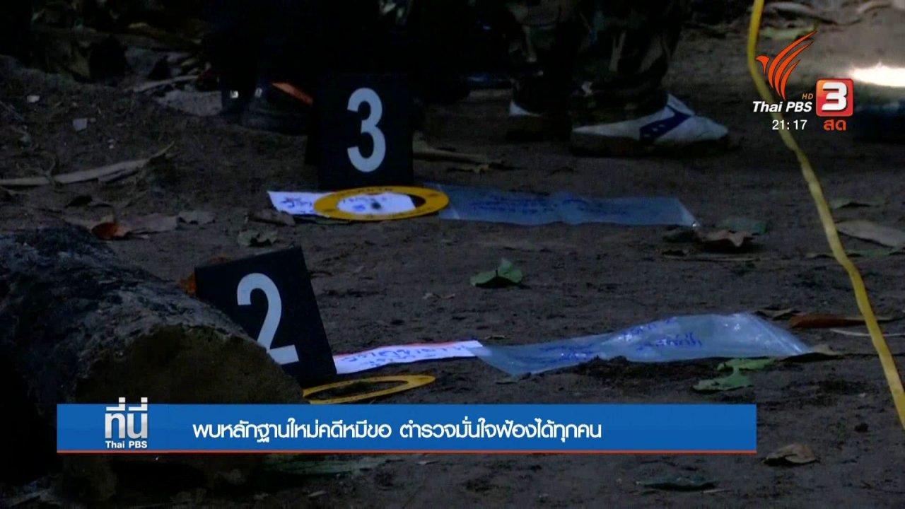ที่นี่ Thai PBS - รอง ผบ.ตร. มั่นใจ ฟ้องกลุ่มปลัดอำเภอได้ทุกข้อหา