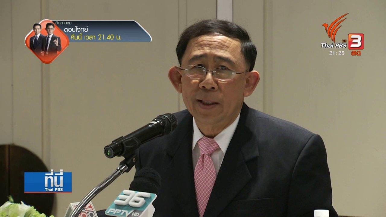 """ที่นี่ Thai PBS - """"มิ่งขวัญ"""" ปฏิเสธร่วมพรรคพลังประชารัฐ"""
