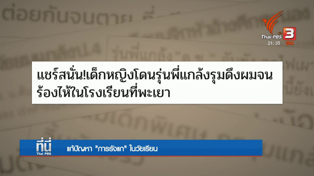 """ที่นี่ Thai PBS - แก้ปัญหา """"การรังแก"""" ในวัยเรียน"""