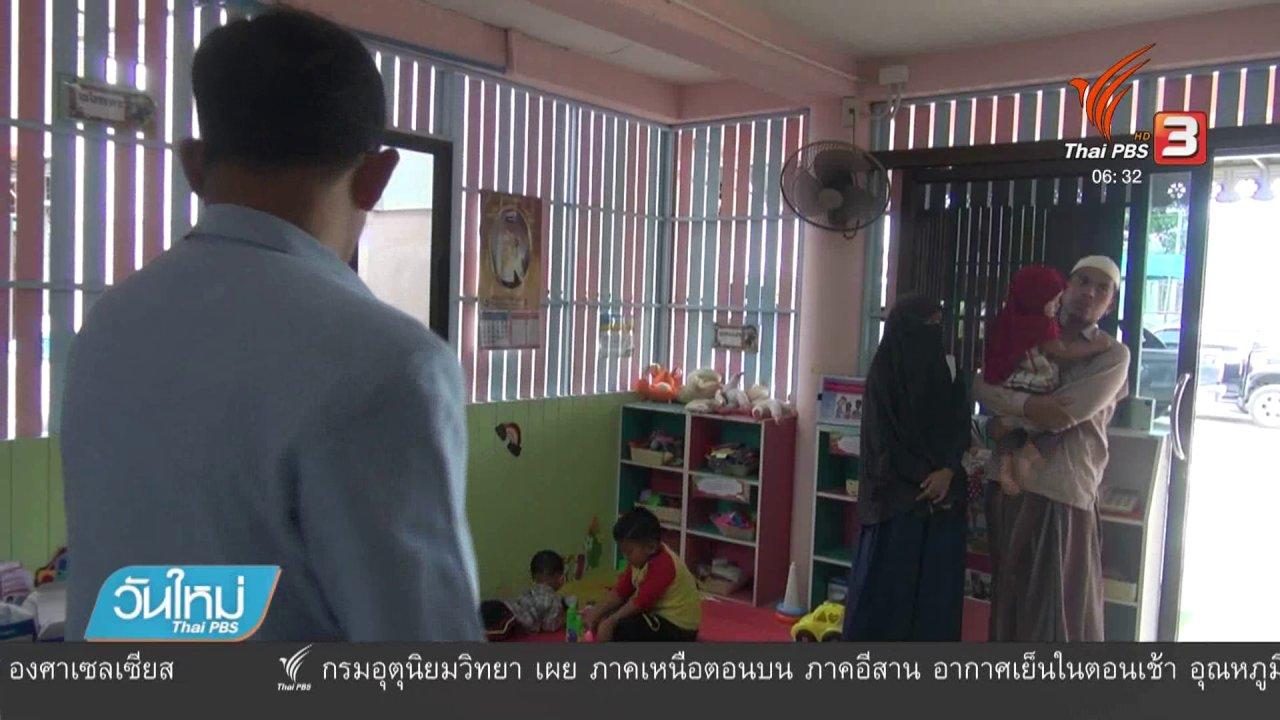วันใหม่  ไทยพีบีเอส - คณะกรรมการอิสลาม เผยฉีดวัคซีนโรคหัดไม่ขัดศาสนา