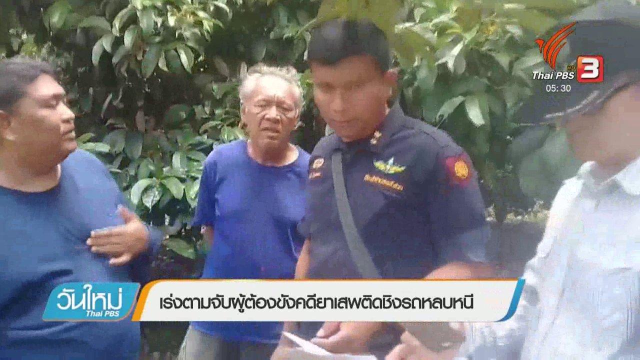 วันใหม่  ไทยพีบีเอส - เร่งตามจับผู้ต้องขังคดียาเสพติดชิงรถหลบหนี
