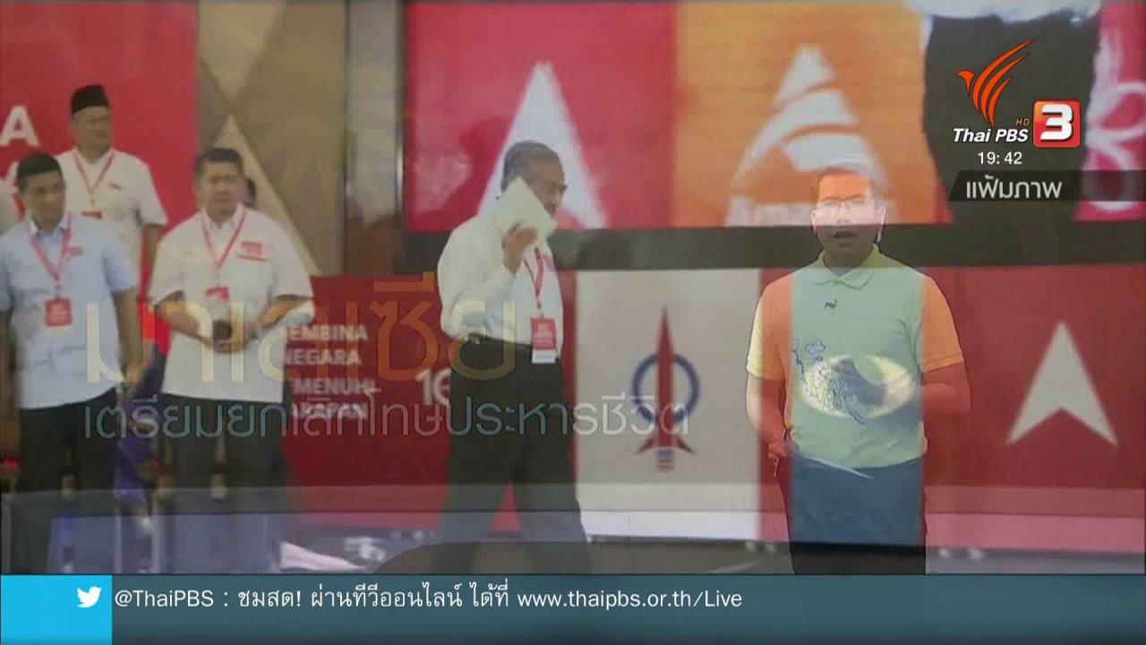 """ข่าวค่ำ มิติใหม่ทั่วไทย - วิเคราะห์สถานการณ์ต่างประเทศ : """"มาเลเซีย"""" ชาติที่ 3 ในอาเซียน ยกเลิกโทษประหารชีวิต"""