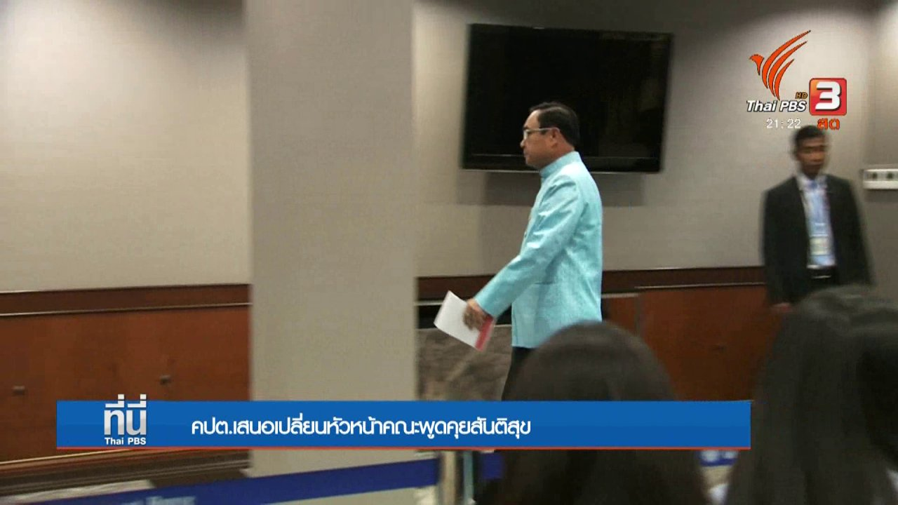 ที่นี่ Thai PBS - คปต. เสนอเปลี่ยนหัวหน้าคณะพูดคุยสันติสุข