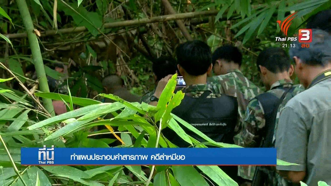 ที่นี่ Thai PBS - ทำแผนประกอบคำสารภาพ คดีล่าหมีขอ