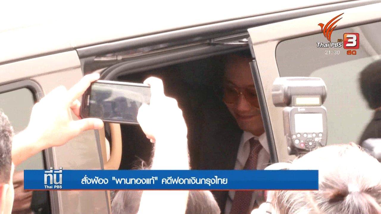 """ที่นี่ Thai PBS - สั่งฟ้อง """"พานทองเเท้"""" คดีฟอกเงินกรุงไทย"""