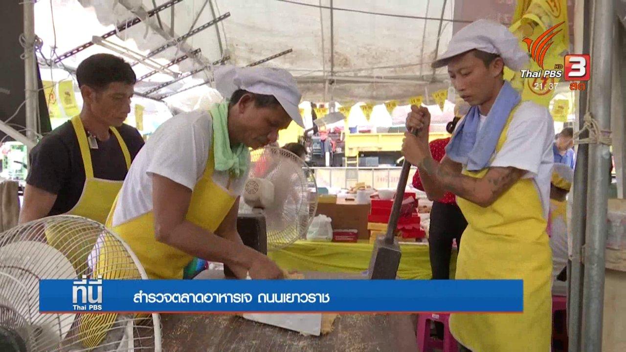 ที่นี่ Thai PBS - สำรวจตลาดอาหารเจ ถนนเยาวราช