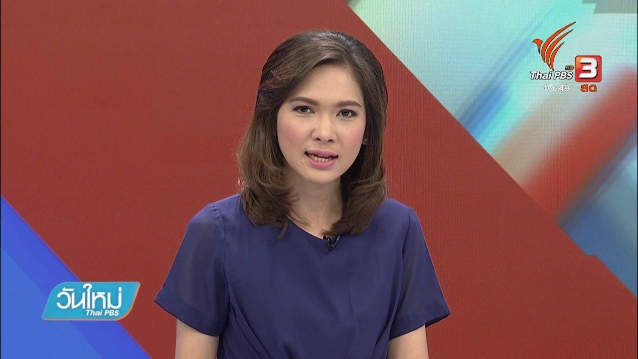 วันใหม่  ไทยพีบีเอส - ทลายบ่อนกลางเมืองนครปฐม จับนักพนันร่วมร้อยคน