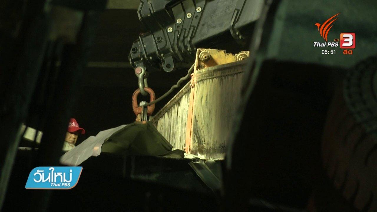 วันใหม่  ไทยพีบีเอส - เปิดทางยกระดับจตุรทิศ พระราม 9 มุ่งหน้ารามคำแหงแล้ว