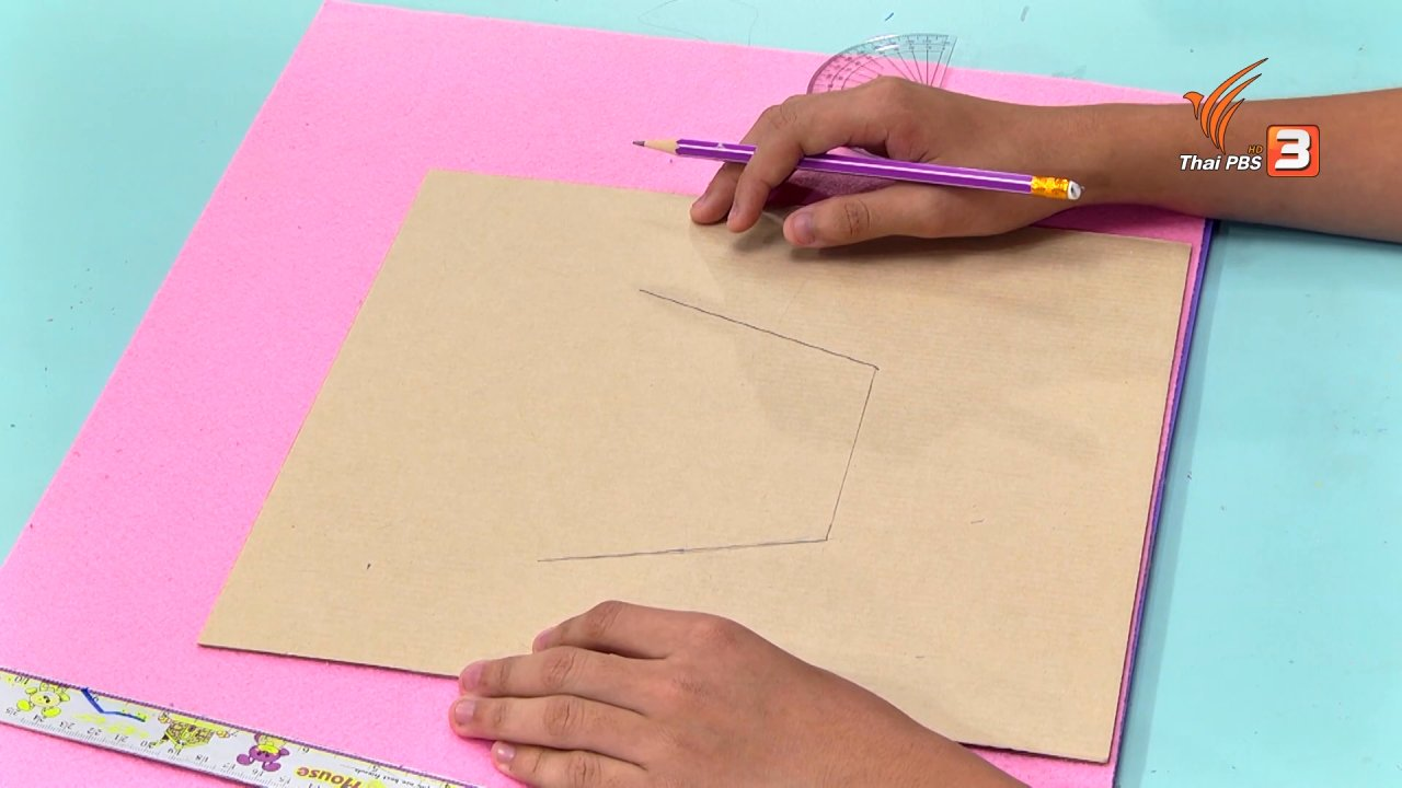 สอนศิลป์ - ไอเดียสอนศิลป์ : ถังขยะกระเจี๊ยบ