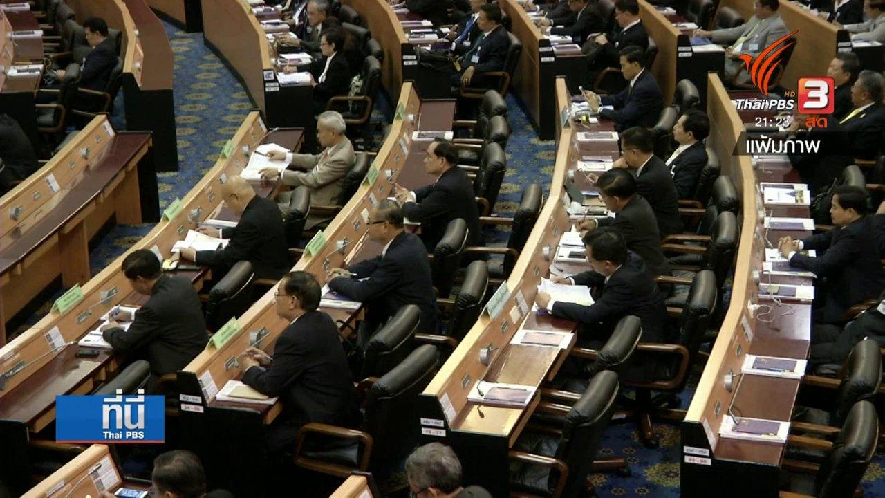 ที่นี่ Thai PBS - เปิดแผนยุทธศาสตร์ชาติ 20 ปี