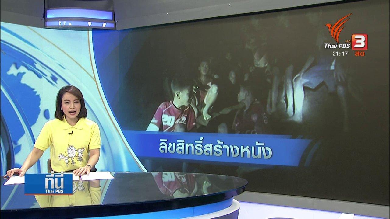 """ที่นี่ Thai PBS - ยังไม่มีการพิจารณาให้สิทธิ์สร้างหนัง """"ทีมหมูป่าฯ"""""""