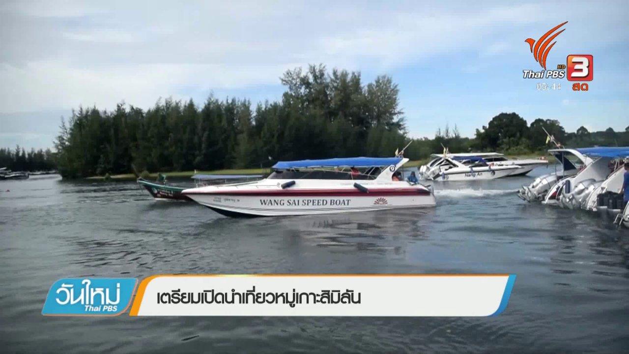 วันใหม่  ไทยพีบีเอส - เตรียมเปิดนำเที่ยวหมู่เกาะสิมิลัน