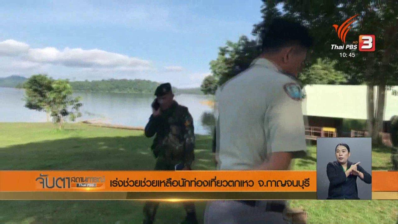 จับตาสถานการณ์ - เร่งช่วยเหลือนักท่องเที่ยวตกเหว จ.กาญจนบุรี
