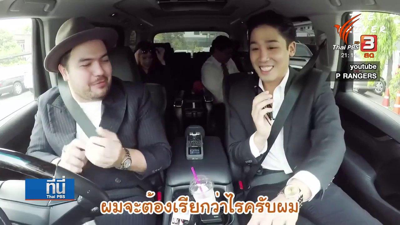 ที่นี่ Thai PBS - สนามการเมืองบนโซเชียลมีเดีย