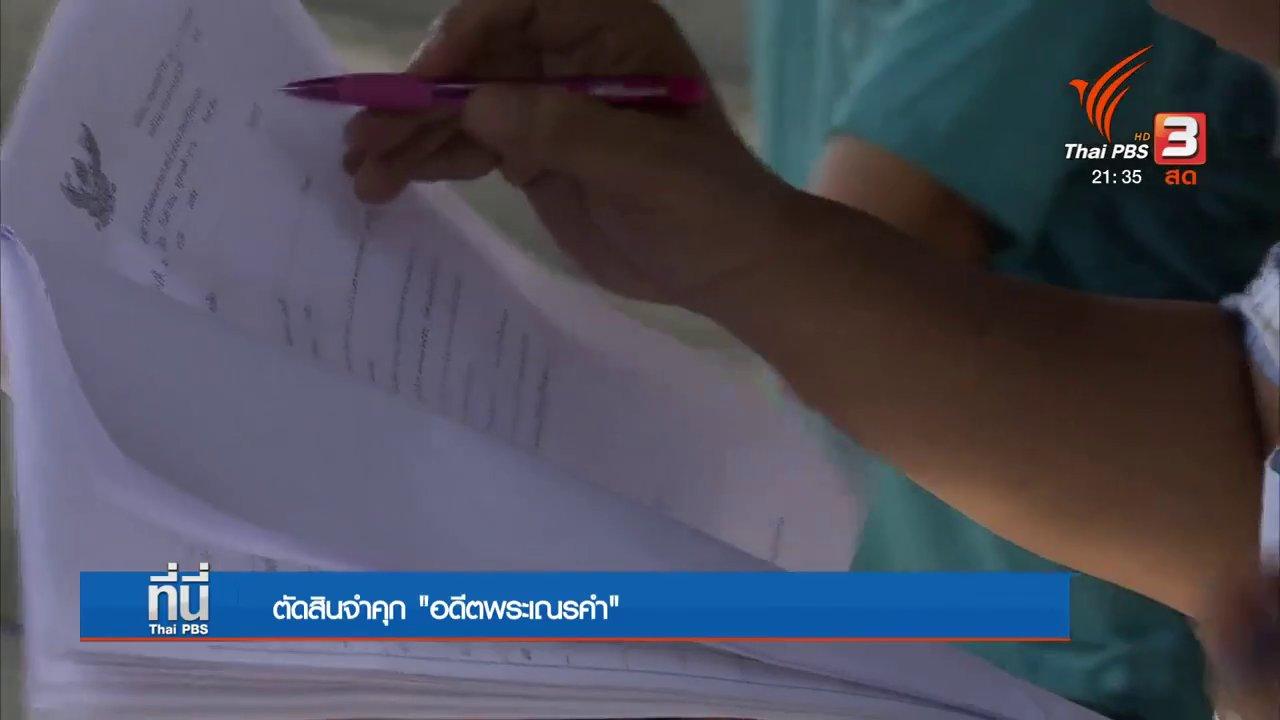 """ที่นี่ Thai PBS - ตัดสินจำคุก """"อดีตพระเณรคำ"""" พรากผู้เยาว์ - ฉ้อโกง"""