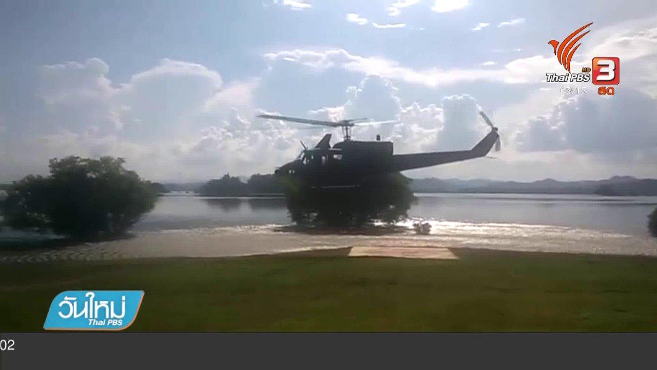 วันใหม่  ไทยพีบีเอส - ปรับแผนเดินเท้าส่งนักท่องเที่ยวตกเหวขึ้นรถส่ง รพ.แทน