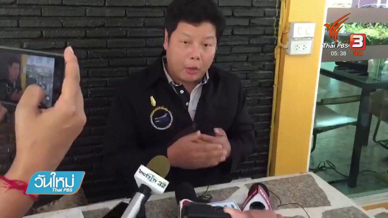 วันใหม่  ไทยพีบีเอส - ชี้แจงปัญหาจัดงานวิ่งมาราธอน จ.ชลบุรี