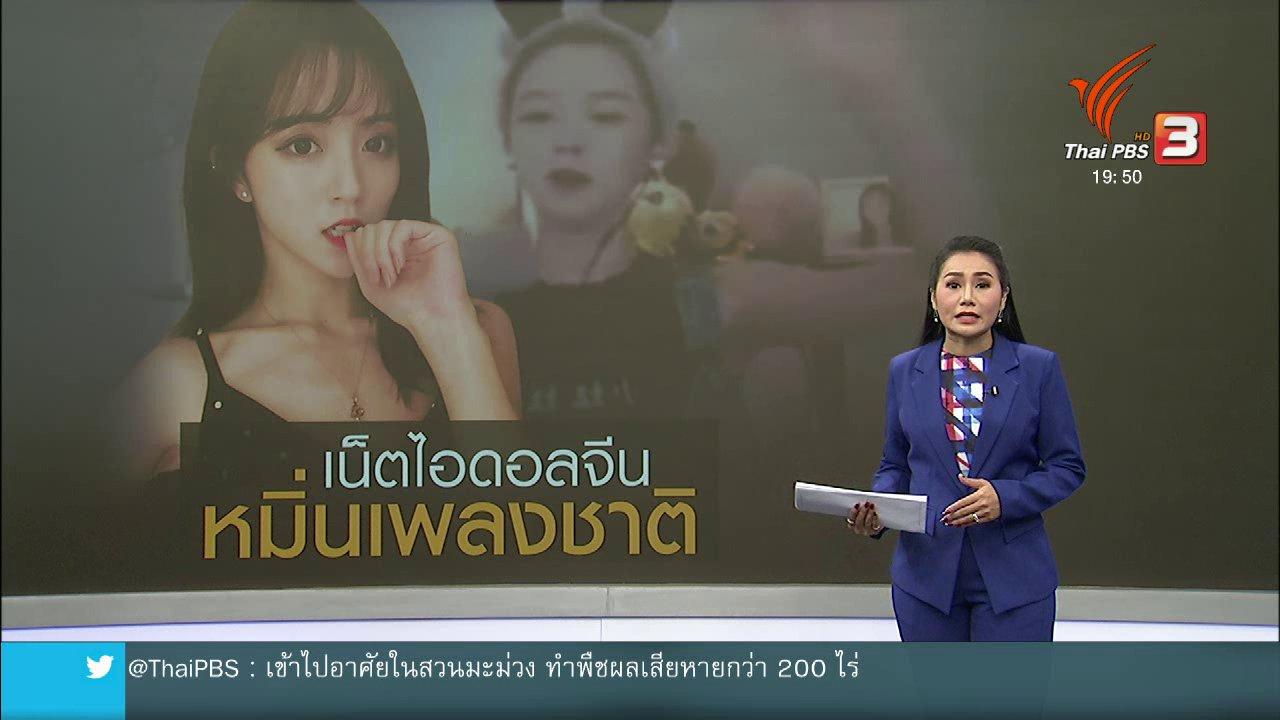 ข่าวค่ำ มิติใหม่ทั่วไทย - วิเคราะห์สถานการณ์ต่างประเทศ : เน็ตไอดอลชื่อดังจีนถูกจำคุก ข้อหาหมิ่นเพลงชาติ