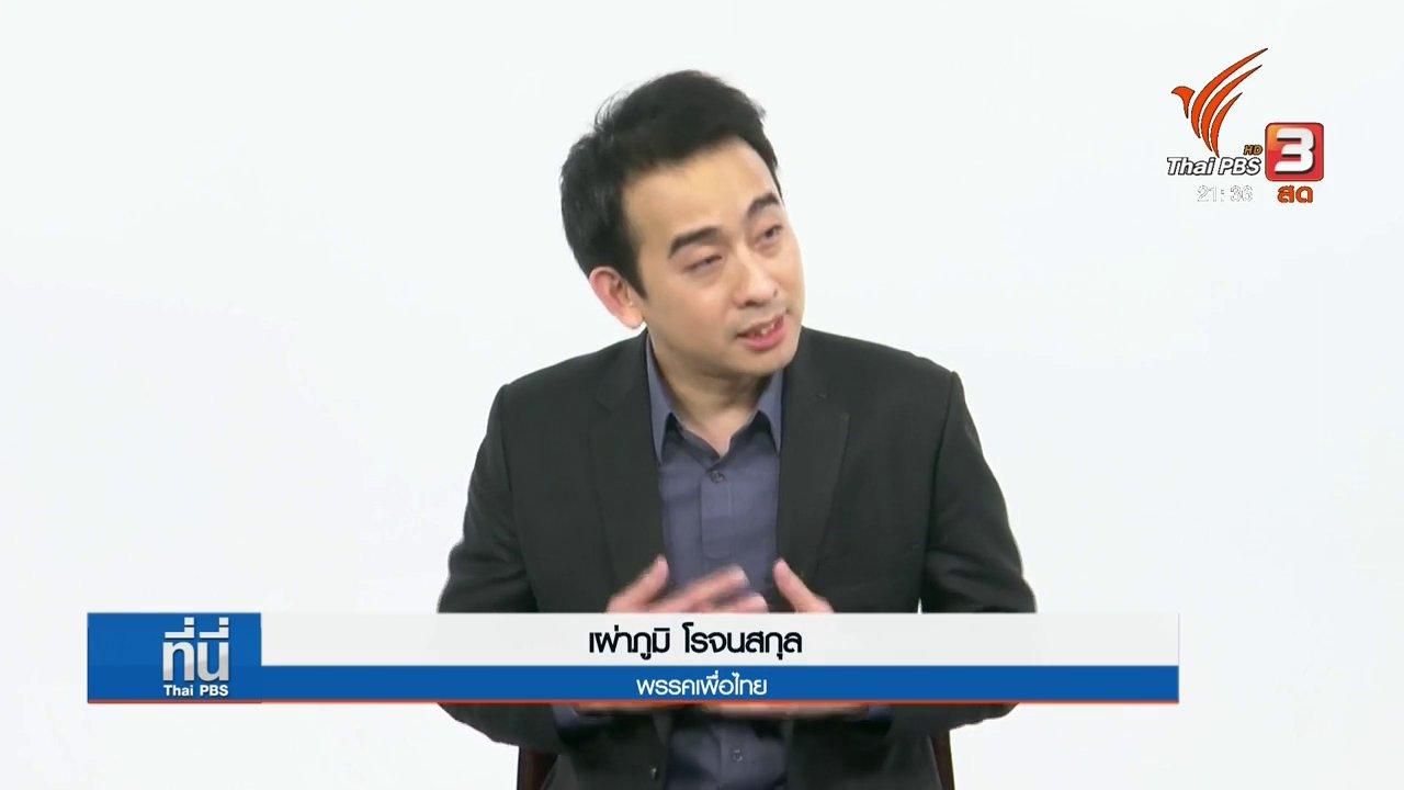 ที่นี่ Thai PBS - นักการเมืองรุ่นใหม่ เพื่อไทย-พลังประชารัฐ