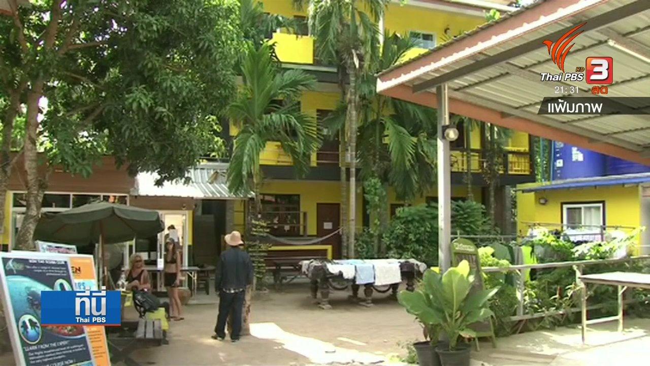 ที่นี่ Thai PBS - ปิดคดีนักท่องเที่ยวอังกฤษอ้างถูกข่มขืนที่เกาะเต่า