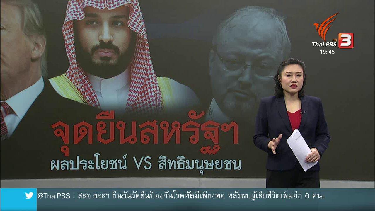 ข่าวค่ำ มิติใหม่ทั่วไทย - วิเคราะห์สถานการณ์ต่างประเทศ : จุดยืนสหรัฐอเมริกาต่อคดีฆาตกรรมนักข่าวซาอุฯ